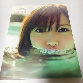 MAI STYLE 乃木坂46白石麻衣1stフォトブック