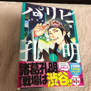 コウダンシャ(講談社)のパリピ孔明 1(青年漫画)