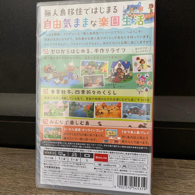 Nintendo Switch(ニンテンドースイッチ)の【クリオネ様】あつまれ どうぶつの森 未開封品 あつもり 2個 エンタメ/ホビーのゲームソフト/ゲーム機本体(家庭用ゲームソフト)の商品写真