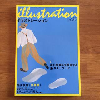 イラストレーション No.121 2000-1(文芸)