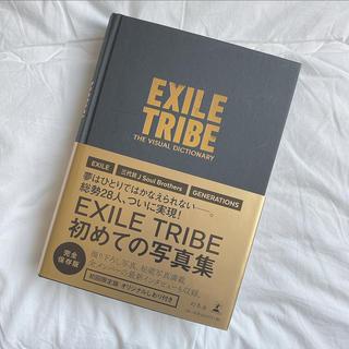 エグザイル トライブ(EXILE TRIBE)の⚪︎EXILE TRIBE 写真集⚪︎(アート/エンタメ)