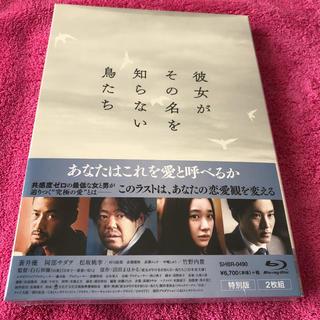 【新品】彼女がその名を知らない鳥たち 特別版 Blu-ray(日本映画)