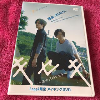 キセキ Loppi限定メイキングDVD 松坂桃李 菅田将暉(日本映画)