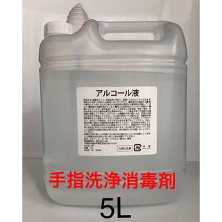 手指消毒アルコール液  5L