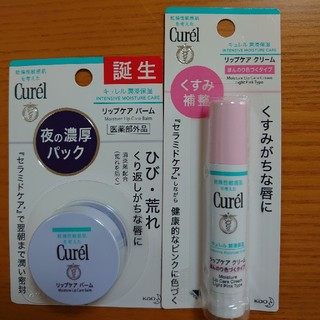 キュレル(Curel)のCurelリップケアクリーム、バーム2点セット(リップケア/リップクリーム)