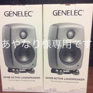 『あやなり様専用』モニタースピーカーペア GENELEC 6010B(スピーカー)