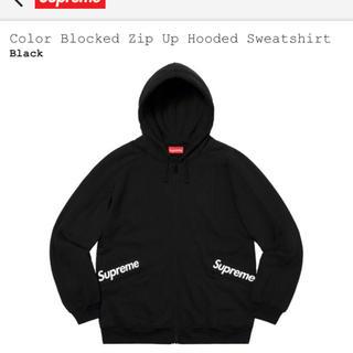 Supreme - Supreme Zip Up Hooded Sweatshirt