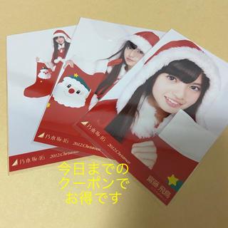 乃木坂46 - 乃木坂46 齋藤飛鳥 サンタ 2012 クリスマス 生写真 コンプ