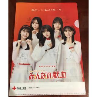 乃木坂46 - 乃木坂46 ×みんなの献血 クリアファイル と チラシ