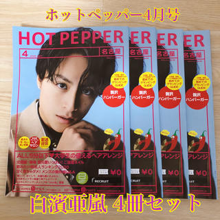 GENERATIONS - ホットペッパーHOT PEPPER 名古屋版 白濱亜嵐 4冊セット