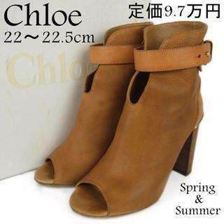 クロエ(Chloe)のクロエ 22~22.5cm 定9.7万 レザー 春夏 ブーツ ブーティ(ブーティ)