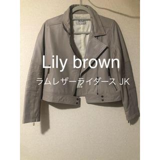 リリーブラウン(Lily Brown)のLily Brown ラムレザーライダースジャケット(ライダースジャケット)