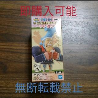 バンプレスト(BANPRESTO)のワンピース フランキー ワールドコレクタブル フィギュア(アニメ/ゲーム)