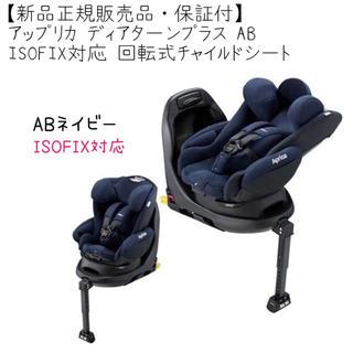 Aprica - 【新品・保証付】アップリカ ディアターンプラスAB 回転式チャイルドシート