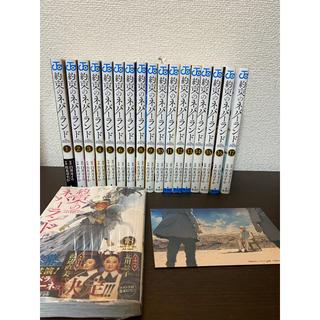 集英社 - 約束のネバーランド 1巻〜18巻 全巻 全巻セット まとめ売り セット売り 美品