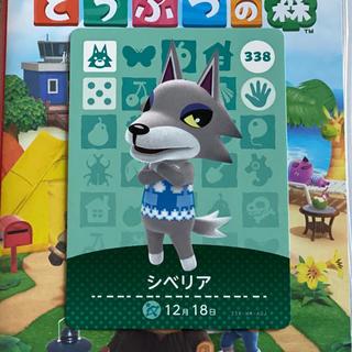 ニンテンドースイッチ(Nintendo Switch)の【新品】あつまれどうぶつの森 amiiboカード シベリア(カード)
