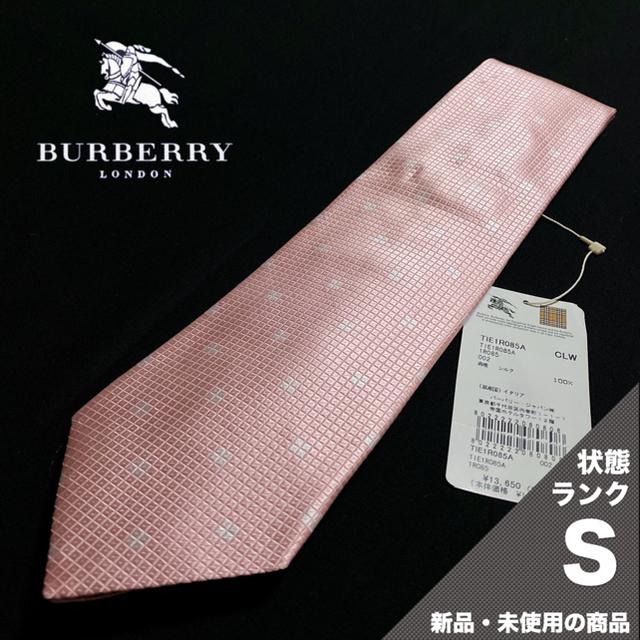 BURBERRY(バーバリー)の定価13,000円【新品未使用タグ付】BURBERRY LONDON ネクタイ メンズのファッション小物(ネクタイ)の商品写真