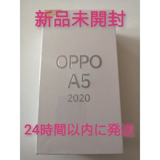 ANDROID - 新品未開封 OPPO  A5  2020  グリーン 送料込み 楽天モバイル対応