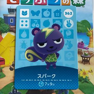 ニンテンドースイッチ(Nintendo Switch)の【新品】あつまれどうぶつの森 amiiboカード スパーク(カード)