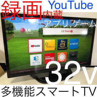 LG Electronics - 【録画内蔵、ネット、アプリ、超多機能】32型 LED 液晶テレビ LG