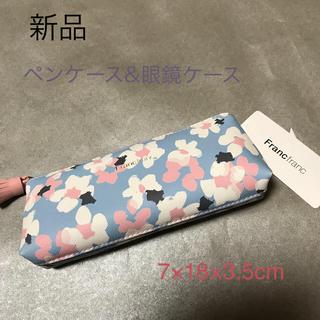 フランフラン(Francfranc)の新品☆Francfranc ペンケース&眼鏡ケース(ペンケース/筆箱)