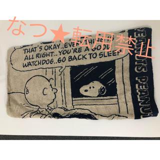 スヌーピー(SNOOPY)のスヌーピー  枕カバー(枕)