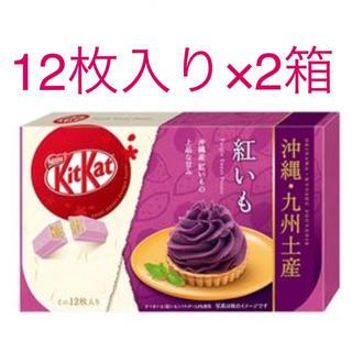 Nestle - キットカット 沖縄・九州土産 ミニ 紅いも 12枚入り×2箱