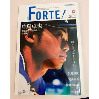 北海道日本ハムファイターズ - FORTE! 2019年7月号 北海道日本ハムファイターズ