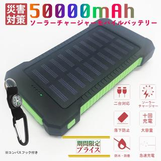 即購入OK 大容量 50000mAh ソーラー ★モバイルバッテリー グリーン