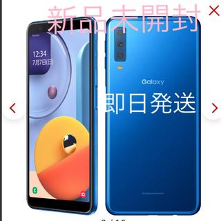 ギャラクシー(Galaxy)のGalaxy A7 楽天モバイル対応 simフリースマートフォン ブルー(スマートフォン本体)