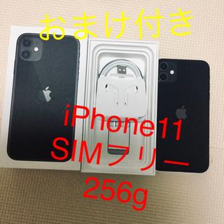 アイフォーン(iPhone)のiPhone 11 black 256g SIMフリー おまけ付き(スマートフォン本体)