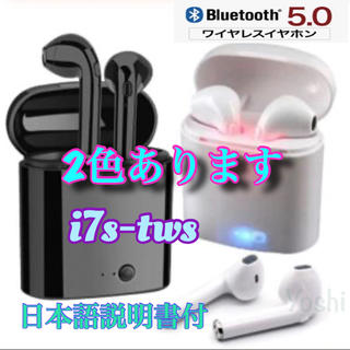 ワイヤレスイヤホン i7s-tws Bluetooth最新版