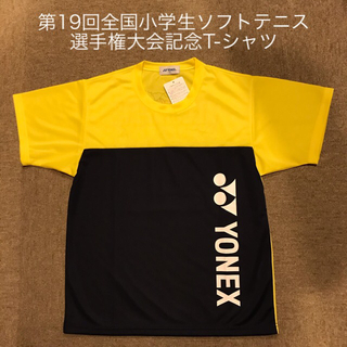 ヨネックス(YONEX)のYONEX 第19回全国小学生ソフトテニス大会限定 ALLJAPAN T-シャツ(ウェア)