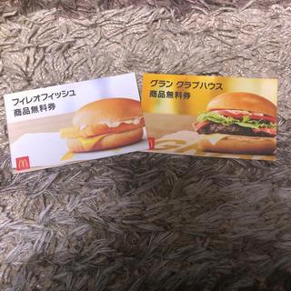 マクドナルド 引換券 無料券(フード/ドリンク券)