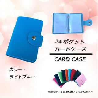 ⭐激安セール⭐ 24ポケット カードケース ライトブルー(名刺入れ/定期入れ)