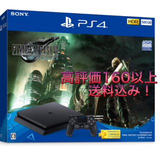 PlayStation4 - PlayStation 4 FF VII REMAKE Pack リメイクPS4