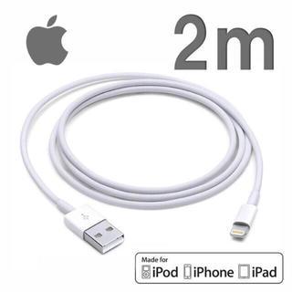 Apple - Apple 純正 iPhone ライトニングケーブル 純正充電器 2m