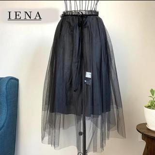 IENA - IENA イエナ チュールスカート