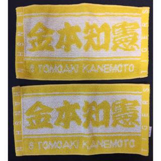 ハンシンタイガース(阪神タイガース)の阪神タイガース ミニタオル 2枚セット(ハンカチ)