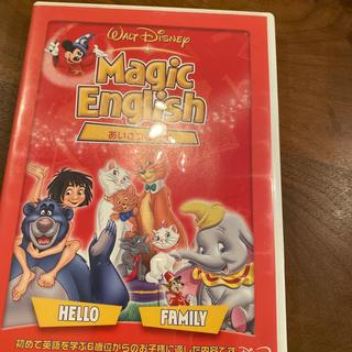 Magic English/あいさつの言葉 DVD(キッズ/ファミリー)