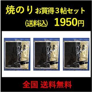 焼のり 540円×3帖 お得パック 佐賀県産 おいしい 海苔 一源(乾物)