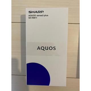 シャープ(SHARP)のSHARP AQUOS sense3 plus SH-RM11 ブラック(スマートフォン本体)