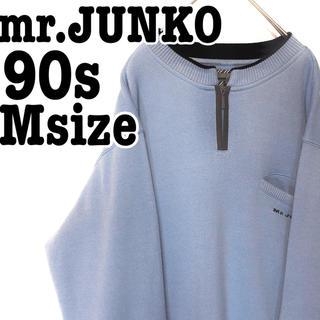 Mr.Junko - 【美品】ミスタージュンコ ハーフジップ トレーナー 90s 古着 水色 80s