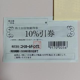 ニトリ 株主優待10%引券 1枚