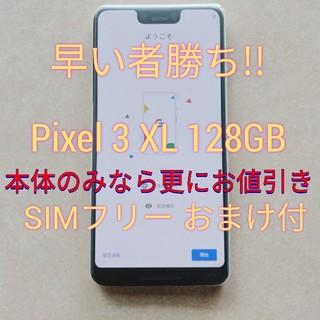 ANDROID - 早い者勝ち!! Pixel 3 XL 128GB SIMフリー化済 docomo