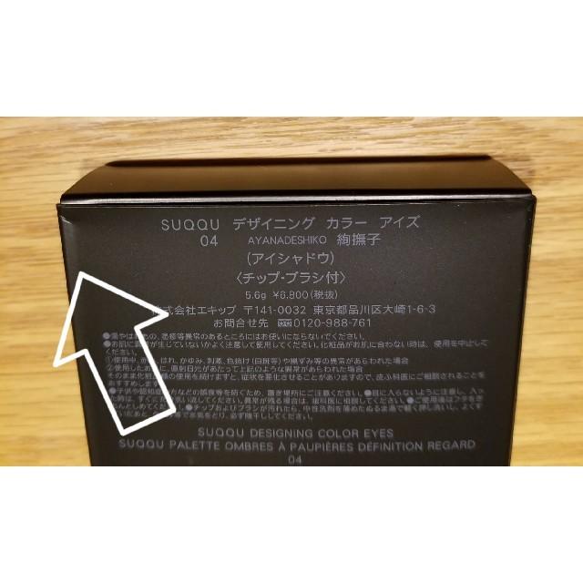 SUQQU(スック)のSUQQU 【訳あり】デザイニング カラー アイズ #04 絢撫子  5.6g コスメ/美容のベースメイク/化粧品(アイシャドウ)の商品写真