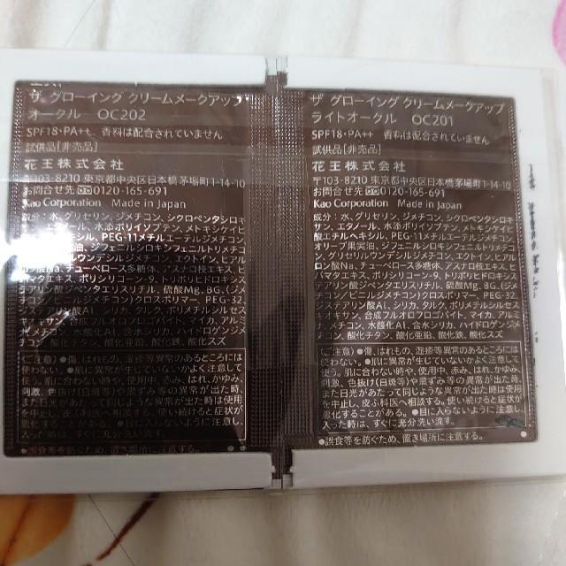 est(エスト)のest  ファンデーション oc201 oc202 サンブル コスメ/美容のキット/セット(サンプル/トライアルキット)の商品写真