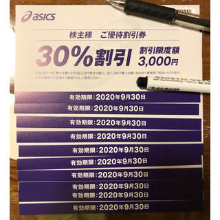 asics - アシックス 株主優待券