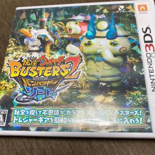 妖怪ウォッチバスターズ2 秘宝伝説バンバラヤー ソード 3DS(携帯用ゲームソフト)