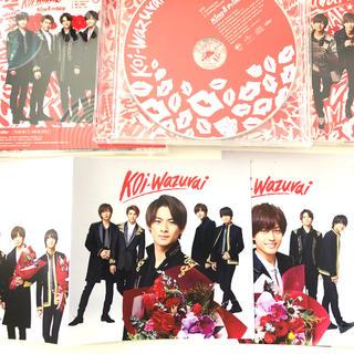 Johnny's - ☆初回限定A +B +通常盤☆3形態セット koi-wazurai